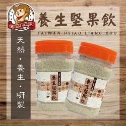 任-【台灣小糧口】研磨沖泡飲品 ●養生綜合堅果飲300g