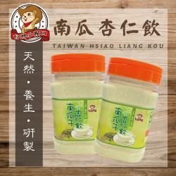 任-【台灣小糧口】研磨沖泡飲品 ●南瓜杏仁飲300g