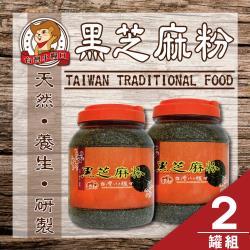 任-【台灣小糧口】研磨沖泡飲品 ●黑芝麻粉600g (2罐組)