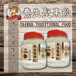 任-【台灣小糧口】研磨沖泡飲品 ●養生綜合堅果飲600g