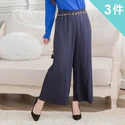 iima 完美比例百搭顯瘦寬褲(3件組)