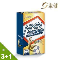 聿健 NMN軟硬關鍵活力膠囊3+1盒(30粒/盒)共4盒