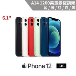Apple iPhone 12 64G  5G手機