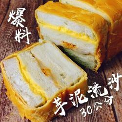 【法藍四季】芋泥流沙Q心起酥三明治