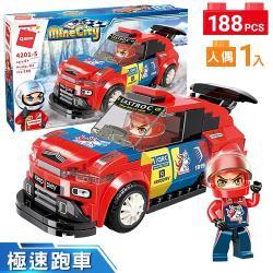 Qman啟蒙積木 男孩積木-極速跑車4201-5