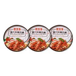 任-【新東陽】義大利麵肉醬160g*3罐
