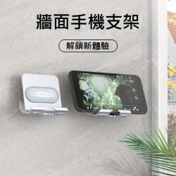 牆面手機支架 多角度調整壁掛式手機支架 免打孔 無痕牆壁懶人手機支架 掛勾 B10