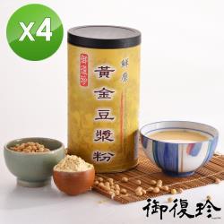 御復珍 鮮磨黃金豆漿粉4罐組 (無糖, 450g/罐)