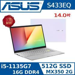 ASUS 華碩 S433EQ-0078W1135G7 14吋 ( i5-1135G7/16G/512G SSD/MX350) 11代窄邊筆電-幻彩白