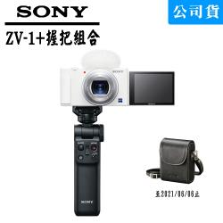 【SONY 索尼】數位相機 ZV-1晨曦白 輕影音手持握把組合 (公司貨)