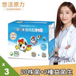 【悠活原力】YOYO敏立清益生菌-乳酸原味 x 3盒(60條/盒) 買就送 隨身包 x 3盒(5條/盒)