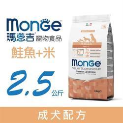 Monge瑪恩吉  天然呵護 成犬配方(鮭魚+米 2.5kg) MN25002