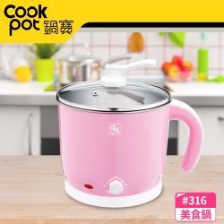 CookPower 鍋寶 雙層防燙316不鏽鋼美食鍋-1.8L-粉色BF-9162P-庫