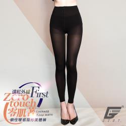 GIAT 零肌著遠紅外線發熱隱形美體雕塑褲