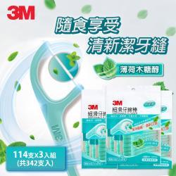 3M 細滑牙線棒-薄荷木糖醇分享包(114支入)*3包 共342支