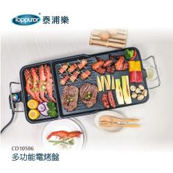 Toppuror 泰浦樂  多功能電烤盤-(CD10586)