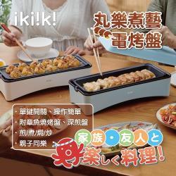 ikiiki伊崎家電 丸樂煮藝電烤盤/章魚燒機(雙烤盤可替換) IK-MC3601/IK-MC3602