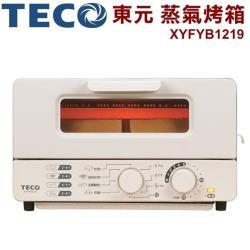 東元 TECO 10公升 雙旋鈕蒸氣電烤箱 XYFYB1219 (白)