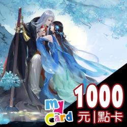 花與劍 MyCard 1000點 點數卡