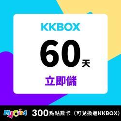 MyCard 300點 點數卡 ( KKBOX 60天)