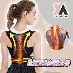 【XA】日常型背部矯正帶PMZ05(背部矯正、脊椎側彎、駝背、矯正身姿、兒童體態調整、體態調整)
