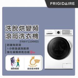 美國富及第Frigidaire 11KG 洗脫烘 變頻式滾筒洗衣機 FAW-F1104MID-庫(集)