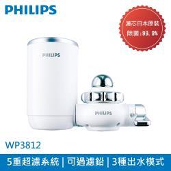 【濾心即期品】Philips 飛利浦  日本原裝 超濾龍頭型淨水器(WP3812)