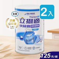 雀巢立攝適 快凝寶晶澈配方 125g (2入)