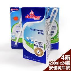 紐西蘭Anchor安佳SGS認證100%純牛奶保久乳(200mLx24瓶)4箱組合