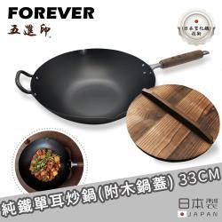 日本FOREVER 日本製五進印系列純鐵單耳炒鍋附木製鍋蓋 33CM