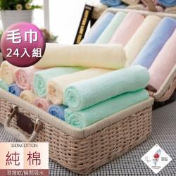 MIT典雅素色易擰乾毛巾(超值24條組)