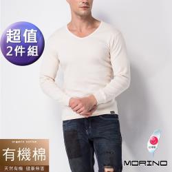 【MORINO摩力諾】男內衣 有機棉長袖V領衫 衛生衣 (超值2件組)