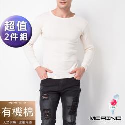 【MORINO摩力諾】男內衣 有機棉長袖圓領衫 衛生衣 (超值2件組)