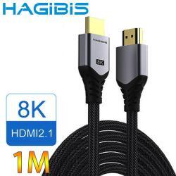 HAGiBiS海備思 HDMI2.1鍍金接口高畫質8K影音傳輸線 1M