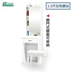 IHouse-妮可拉 1.5尺白色鏡台 (含椅)