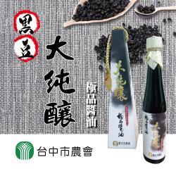 台中市農會-大純釀黑豆醬油限量組