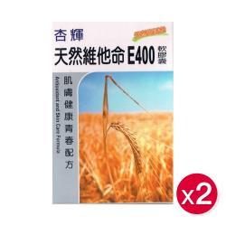杏輝 高活性維他命E400軟膠囊 (60顆/盒)X2盒