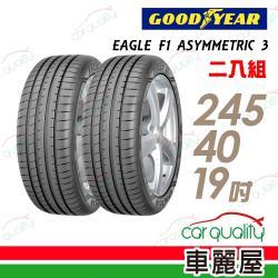 固特異 EAGLE F1 ASYMMETRIC 3 ROF F1A3R 失壓續跑輪胎_二入組_245/40/19(車麗屋)