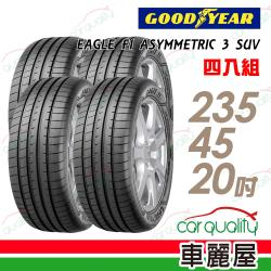 固特異 EAGLE F1 ASYMMETRIC 3 SUV F1A3S 高性能輪胎_四入組_235/45/20(車麗屋)