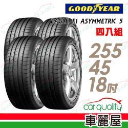 固特異 EAGLE F1 ASYMMETRIC 5 F1A5 舒適操控輪胎_四入組_255/45/18(車麗屋)