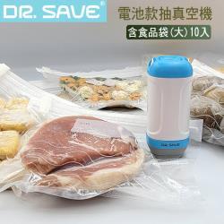 摩肯DR. SAVE 抽真空機(含真空食品袋10入)食品保鮮/小物收納