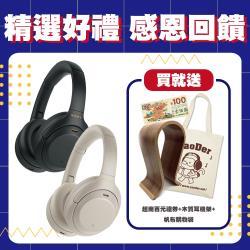 【送7-11禮券壹佰元+實木耳機架+購物袋】SONY WH-1000XM4 輕巧無線藍牙降噪耳罩式耳機【共2色】