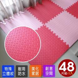 Abuns-繽紛拼色居家風鐵板紋62CM大巧拼地墊-附收邊條(48片裝-適用5.5坪)