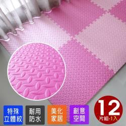 Abuns-繽紛拼色居家風鐵板紋62CM大巧拼地墊-附收邊條(12片裝-適用1.5坪)