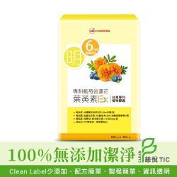 UDR專利藍莓金盞花葉黃素EX  團購組20盒