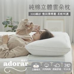 【Adorar愛朵兒】300織純棉立體雙車邊雲朵枕(2入)台灣製