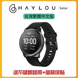 Haylou Solar 智慧手錶台灣版  加碼送不鏽鋼錶帶&保護貼