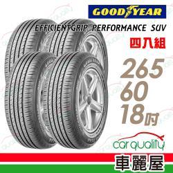 固特異 EFFICIENTGRIP PERFORMANCE SUV EPS 舒適休旅輪胎_四入組_265/60/18(車麗屋)