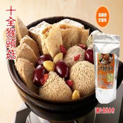 任-旺意香-猴頭菇十全大補(湯品)1200G-蛋素