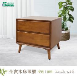IHouse-詩墾柚木 全實木床頭櫃